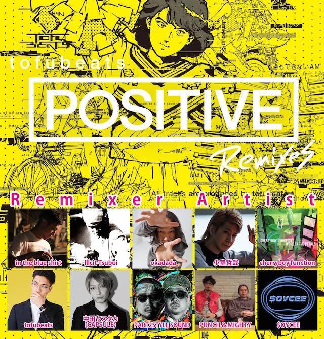 tofubeats positive remix