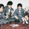 Official髭男dism(ヒゲダン)のおすすめ人気曲ランキング12選!アルバムや新曲と無料試聴も!